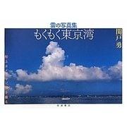 雲の写真集 もくもく東京湾 [単行本]