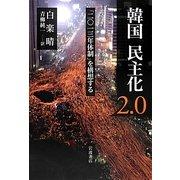 韓国民主化2.0―「二〇一三年体制」を構想する [単行本]