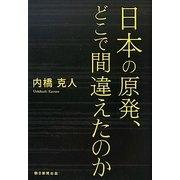 日本の原発、どこで間違えたのか [単行本]