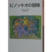 ピノッキオの冒険(岩波少年文庫) [全集叢書]