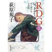 RDG〈2〉レッドデータガール はじめてのお化粧(角川文庫) [文庫]