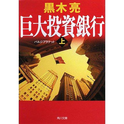 巨大投資銀行(バルジブラケット)〈上〉(角川文庫) [文庫]