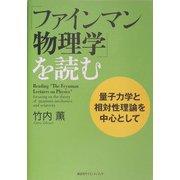 「ファインマン物理学」を読む―量子力学と相対性理論を中心として [単行本]