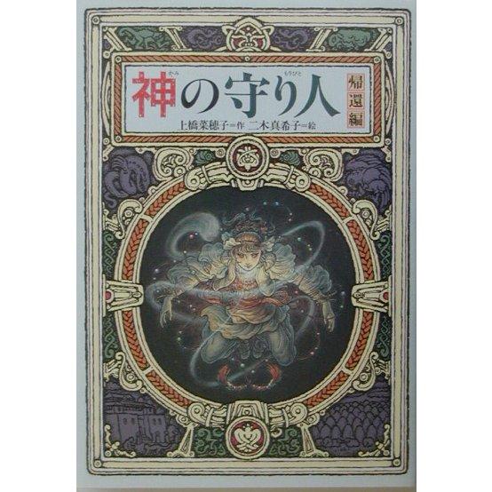 神の守り人 帰還編(偕成社ワンダーランド) [全集叢書]
