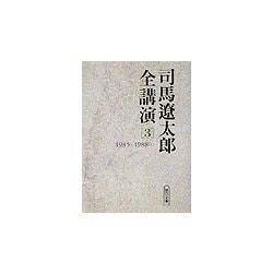 司馬遼太郎全講演〈3〉1985-1988(1)(朝日文庫) [文庫]