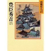 豊臣秀吉〈7〉(山岡荘八歴史文庫〈21〉) [文庫]