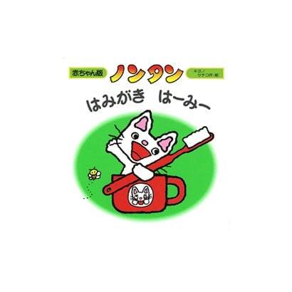ノンタンはみがき はーみー(赤ちゃん版ノンタン〈8〉) [絵本]