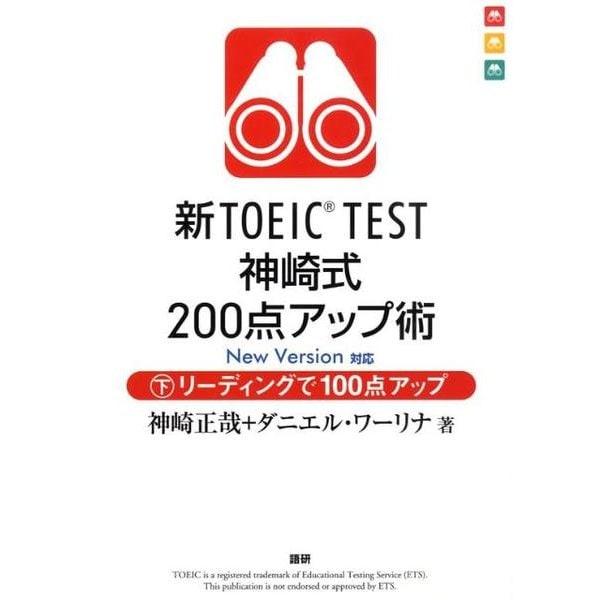 新TOEIC TEST神崎式200点アップ術 下 [単行本]