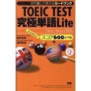 TOEIC TEST究極単語Liteスコア600レベル-New Version対応 [単行本]