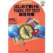 はじめて受けるTOEFL ITP TEST総合対策 [単行本]