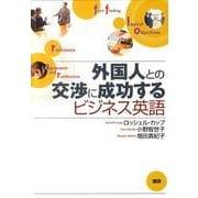 外国人との交渉に成功するビジネス英語 [単行本]
