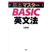 基本マスターBASIC英文法 [単行本]