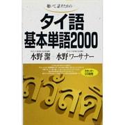 タイ語基本単語2000-聴いて話すための [単行本]