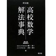 高校数学解法事典 第九版 [事典辞典]