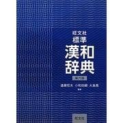 旺文社 標準漢和辞典 第六版 [事典辞典]