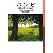バンビ―森の、ある一生の物語(岩波少年文庫) [全集叢書]