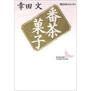 番茶菓子(講談社文芸文庫―現代日本のエッセイ) [文庫]