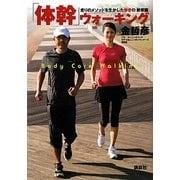「体幹」ウォーキング―走りのメソッドを生かした歩きの「新常識」 [単行本]