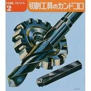 切削工具のカンドコロ(技能ブックス 2) [全集叢書]