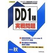 工事担任者 DD1種実戦問題〈2012秋〉 [単行本]