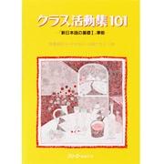 クラス活動集101―『新日本語の基礎1』準拠(しんにほんごのきそシリーズ) [単行本]