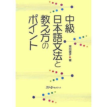 中級日本語文法と教え方のポイント [単行本]