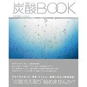 炭酸BOOK [単行本]