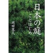 日本の庭ことはじめ [単行本]