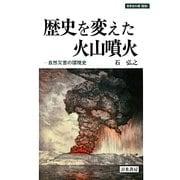 歴史を変えた火山噴火―自然災害の環境史(世界史の鏡 環境〈1〉) [全集叢書]