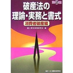 破産法の理論・実務と書式 消費者破産編 第2版 [単行本]