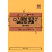 コンメンタール出入国管理及び難民認定法 2012 [単行本]