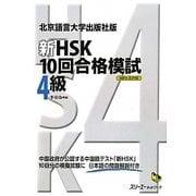 北京語言大学出版社版 新HSK10回合格模試 4級(マルチリンガルライブラリー) [単行本]