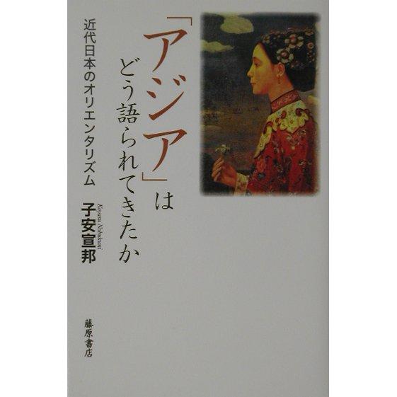 「アジア」はどう語られてきたか―近代日本のオリエンタリズム [単行本]