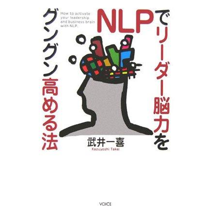 NLPでリーダー脳力をグングン高める法 [単行本]