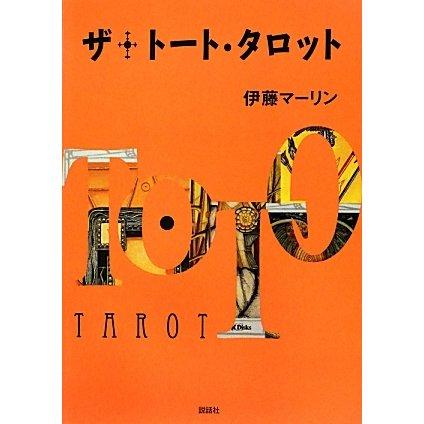 ザ・トート・タロット [単行本]