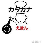 カタカナえほん [絵本]