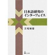 日本語研究のインターフェイス [単行本]