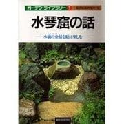水琴窟の話―水滴(シークレットサウンズ)の余情を庭に楽しむ(ガーデンライブラリー〈1〉) [単行本]
