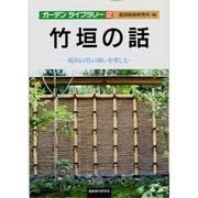 竹垣の話―庭垣の竹の扱いを楽しむ(ガーデンライブラリー〈2〉) [単行本]
