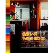 住まいの色彩計画200―インテリア・コーディネートのためのカラーパレット200種 [単行本]