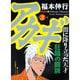 アカギ 3(近代麻雀コミックス) [コミック]