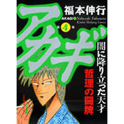 アカギ 4(近代麻雀コミックス) [コミック]