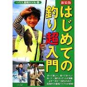 はじめての釣り超入門 新装版 (つり人最強BOOK〈1〉) [単行本]