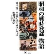 昭和の戦時歌謡物語―日本人はこれを歌いながら戦争に行った [単行本]
