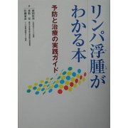 リンパ浮腫がわかる本―予防と治療の実践ガイド [単行本]