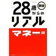 28歳からのリアル マネー編 新版 [単行本]