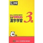 漢検3級ハンディ漢字学習 改訂版 [単行本]