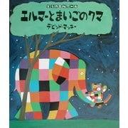 ぞうのエルマー〈6〉エルマーとまいごのクマ [絵本]