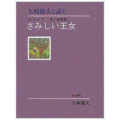 矢崎節夫と読む金子みすゞ第三童謡集さみしい王女 [単行本]