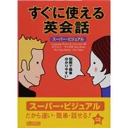 すぐに使える英会話-スーパー・ビジュアル [単行本]
